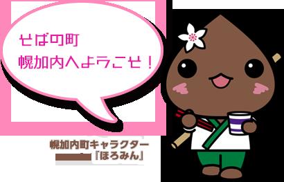 幌加内町イメージキャラクター「ほろみん」