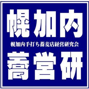 蕎営研ロゴ