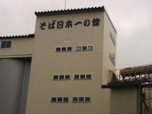 日本一のそばの館