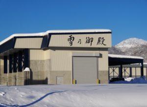 利雪型低温倉庫「雪の御殿」