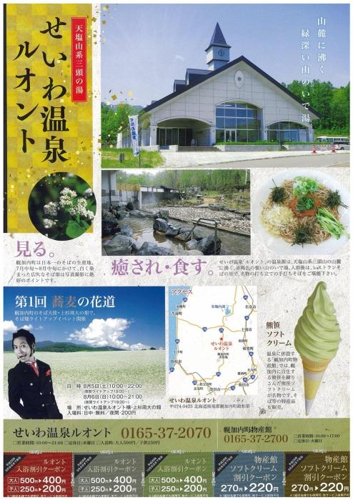 第36回「朱鞠内湖湖水祭」